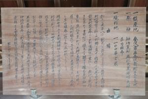 八幡神社由緒