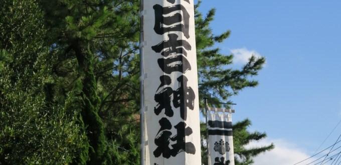 米日吉神社アイキャッチ