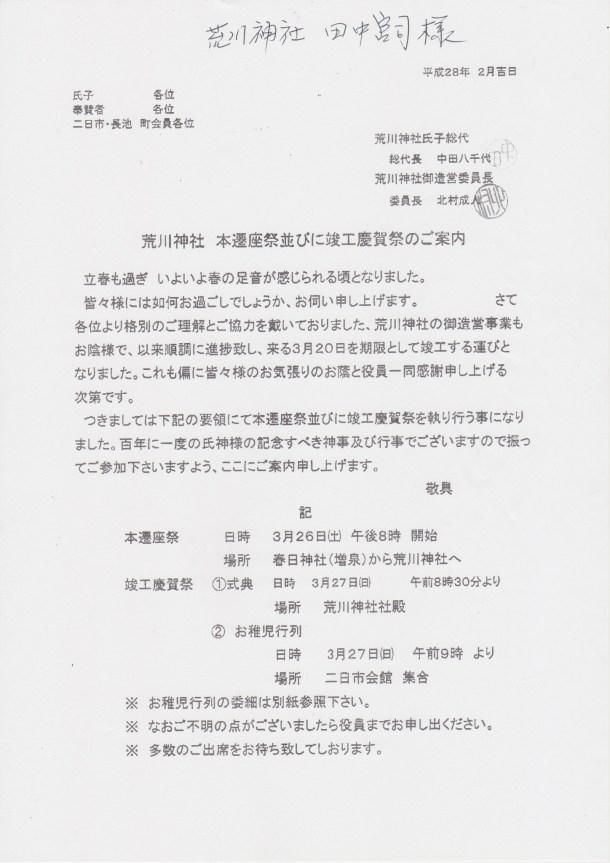 荒川神社 本遷座並びに竣工慶賀祭のご案内画像