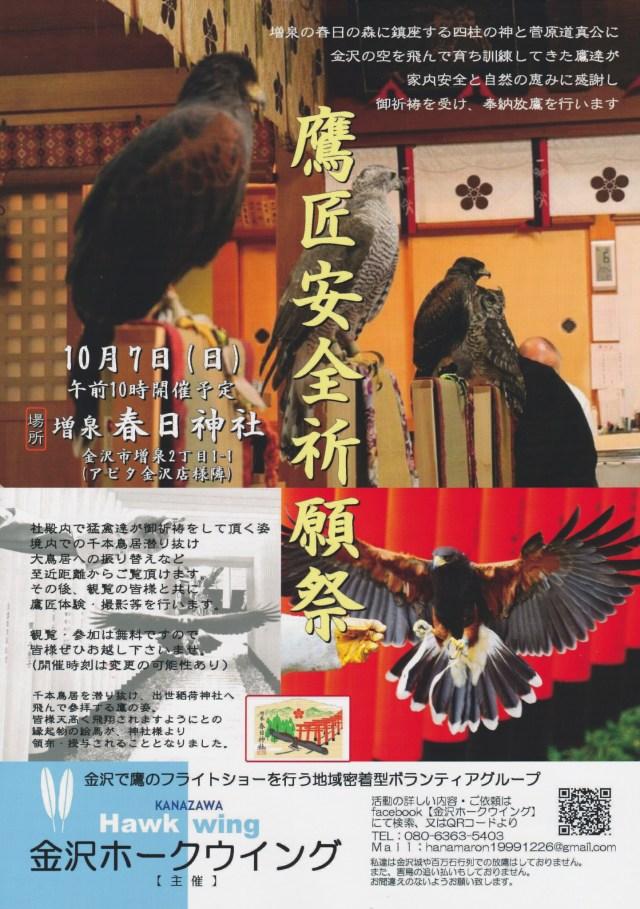 鷹匠安全祈願祭(平成30年)チラシ