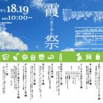 霞へきてみん祭2019フライヤー