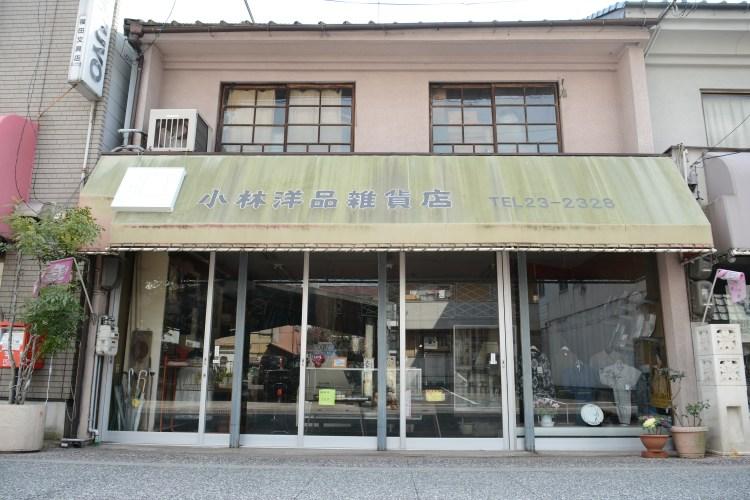 小林洋品雑貨店