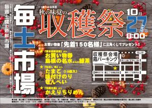 「秋の味覚の収穫祭」フライヤー掲載しました