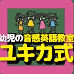 東大阪市の石切で、幼児の音感英語教室始めます。