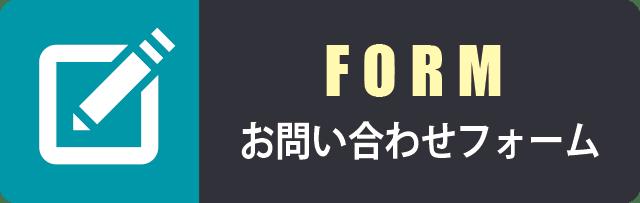 FORM お問い合わせフォーム