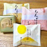 田子の月(たごのつき)田子の月最中 もんぱり 富士の白妙 和菓子詰め合わせセット