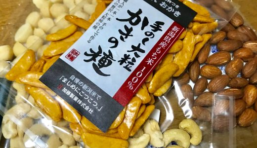 加藤製菓(かとうせいか)特別な柿の種と贅沢ナッツ食べ比べ