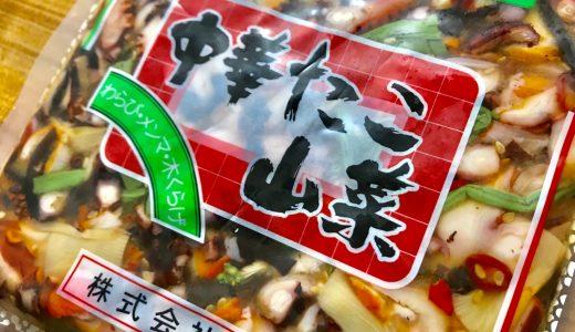 あ印(あじるし)中華たこ山菜