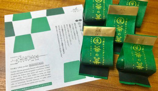 MALEBRANCHE(マールブランシュ) お濃茶フォンダンショコラ生茶の菓