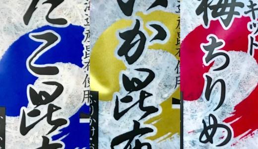澤田食品(さわだしょくひん)いか昆布・たこ昆布・梅ちりめん
