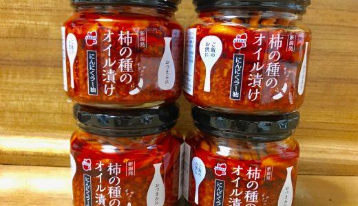 話題沸騰!?今度はご飯のお供に食べる柿の種!阿部幸製菓柿の種のオイル漬けにんにくラー油を食べてみた