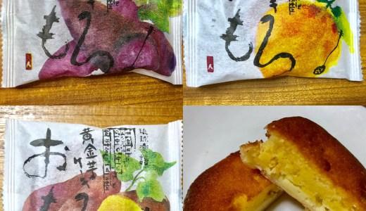 ファッションキャンディ(ふぁっしょんきゃんでぃ)おもろ3種アソート 紅芋・黄金芋・たんかん