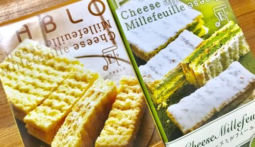 PABLO(パブロ)チーズミルフィーユ&宇治抹茶チーズミルフィーユ