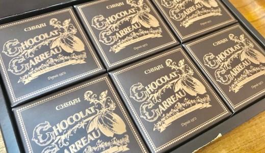 Les Patisseries LA MAREE DE CHAYA(パティスリー ラ・マーレ・ド・チャヤ) 葉山のショコラ・カロ(6個入)