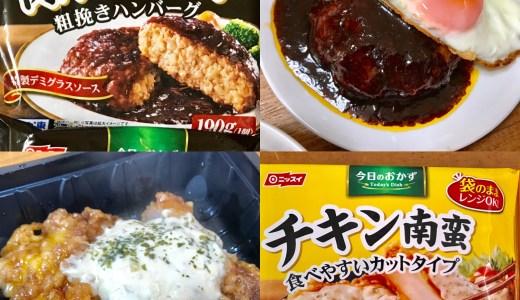 RakutenスーパーDEALで超お得!ニッスイの今日のおかずシリーズの粗挽きハンバーグとチキン南蛮が美味い!!
