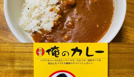 ひよこ豆にパプリカ風味のルーが個性的な俺のカレースパニッシュ!