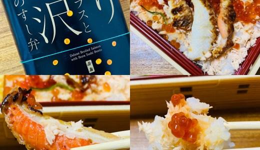 これは海の親子丼!炙りサーモンハラスと贅沢イクラのすし弁当!