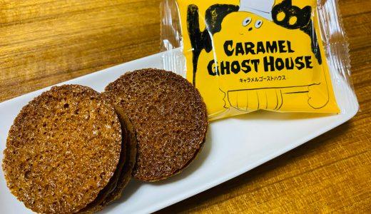 オバケも大好き!?キャラメルチョコレートクッキーは甘党も納得の味わい!