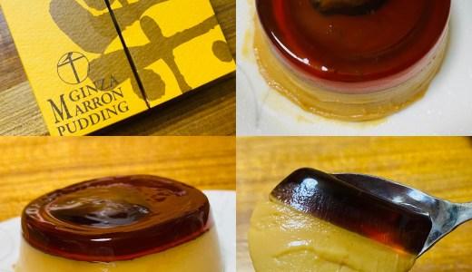 栗も美味いの千疋屋!トロッと濃厚な銀座マロンプリンを食べちゃおー!