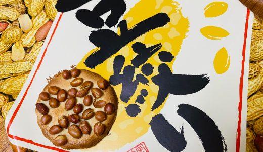 ピーナッツぎっしり!千葉銘菓の豆絞りは毎日食べたい激うまクッキー!