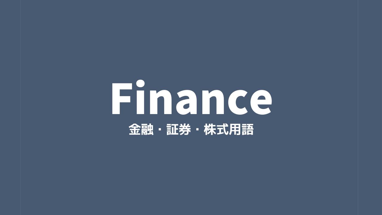 株式用語アイキャッチ画像