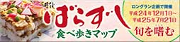 ばら寿司マップ