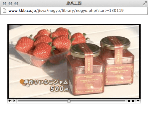 農業王国(20130119放送)より