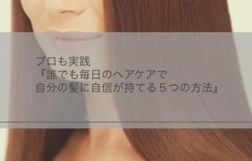 髪の毛の綺麗な女性アイキャッチ画像