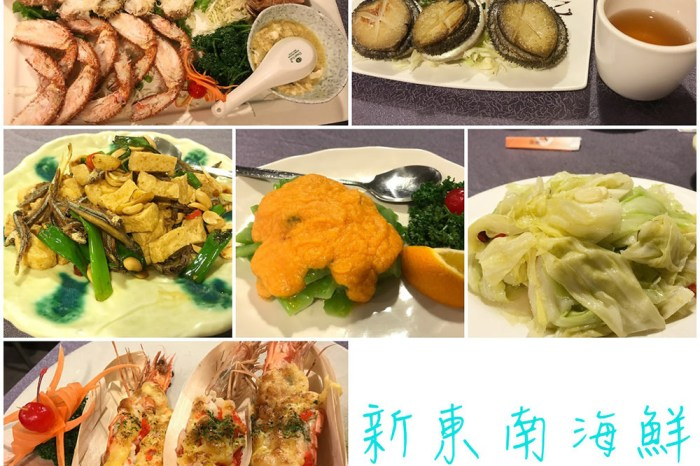 海鮮滋味的呼喚在台北   初訪 新東南