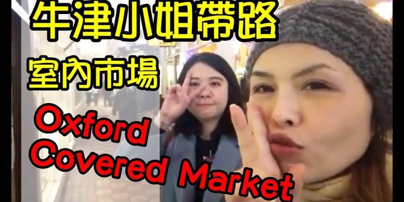 【英國】牛津小姐帶路 室內市場好好逛   Covered Market, Oxford