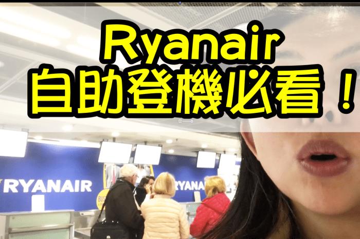 Ryanair 瑞安航空全攻略    自助登機及托運行李 必看武功秘笈