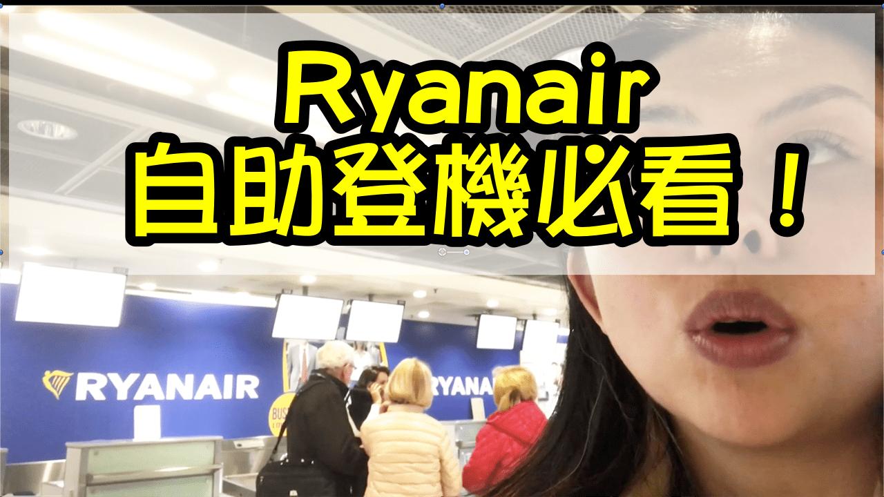 Ryanair 瑞安航空全攻略 |  自助登機及托運行李 必看武功秘笈