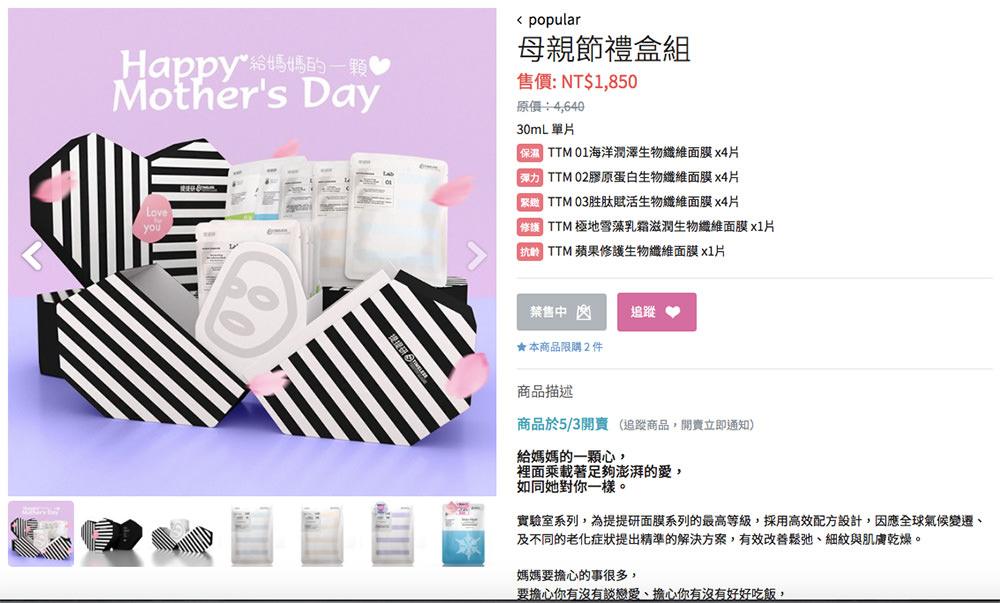 TTM 提提研母親節組合 | 送媽媽三感 安心 舒適 驚豔 (含彩蛋影片)