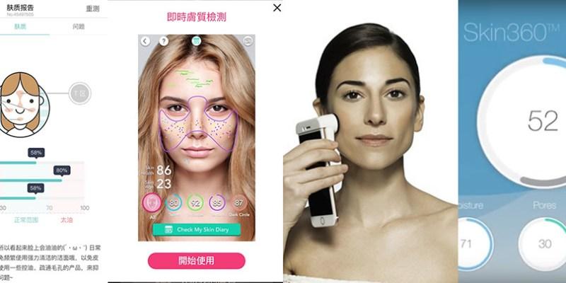 保養品到底有沒有效 |  膚質檢測app點評 保養品不再只是擦心安