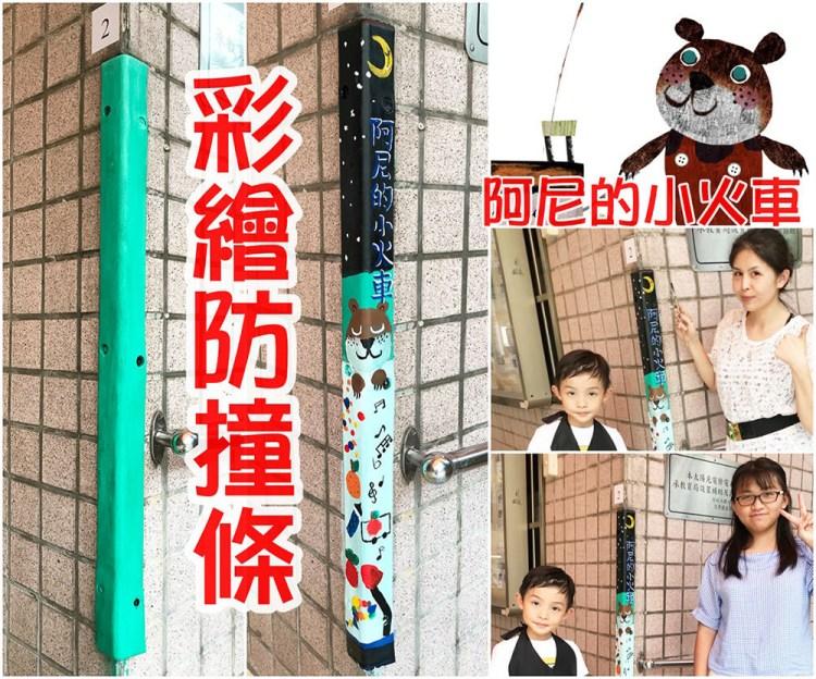 市圖好繪本推薦  阿尼的小火車 | 校園彩繪防撞條活動 創意無極限的繪本天空