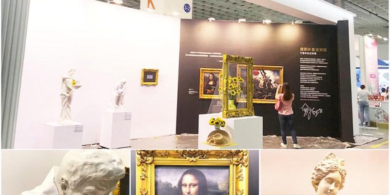 提提研重返榮耀 羅浮誇宮紀念特展 | 姊敷的面膜就是藝術美學