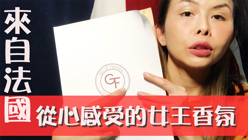 Gelle Freres 婕珞芙 用香氛寵愛心中的女王 | Which queen you are
