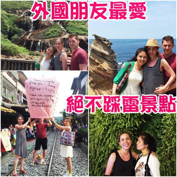 外國朋友狂推 台灣最棒旅遊景點 | Best sights recommend to foreigners
