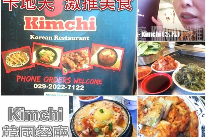 【英國】卡地夫 不吃會流淚的Kimchi 韓式餐廳   Cardiff – Kimchi Korean restaurant