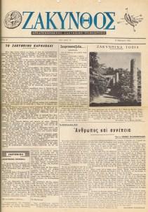 Zakynthos A15 - 1 - 23.2.1963
