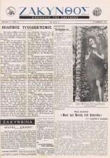 Zakynthos B11 - 1 - 27.11.1964