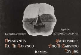 Εκδόσεις ΠΕΡΙΠΛΟΥΣ, Αθνήνα 1988