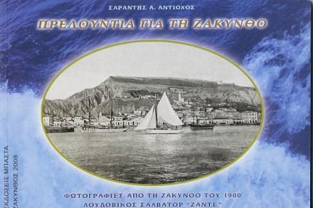 Εκδόσεις ΜΠΑΣΤΑ, Αθήνα/Ζάκυνθος 2008