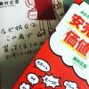 価値を売るとは?自分だけの道を突っ走ること エクスペリエンス・マーケティング「藤村正宏さんの本」