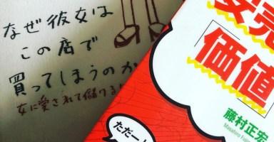 エクスマ藤村正宏さんの本
