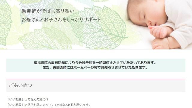 兵庫県加西市まつだ助産院ホームページ