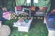 キャンプのおすすめローテーブル(ユニフレーム・スノーピークなど)