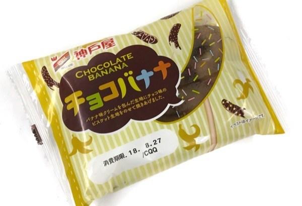 神戸屋の『チョコバナナ』がしっとり美味しいパン!