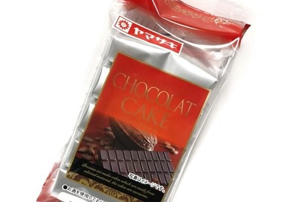 ヤマザキの『ショコラケーキ』がしっとり美味しい!