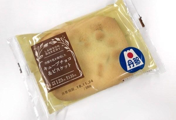 ローソンの『キューブチョコ&ビスケット』が甘くて美味しい!